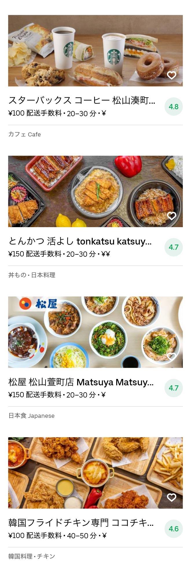 Matsuyama menu 2010 04