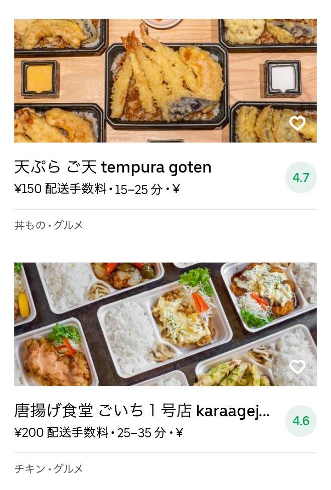 Matsuyama menu 2010 05