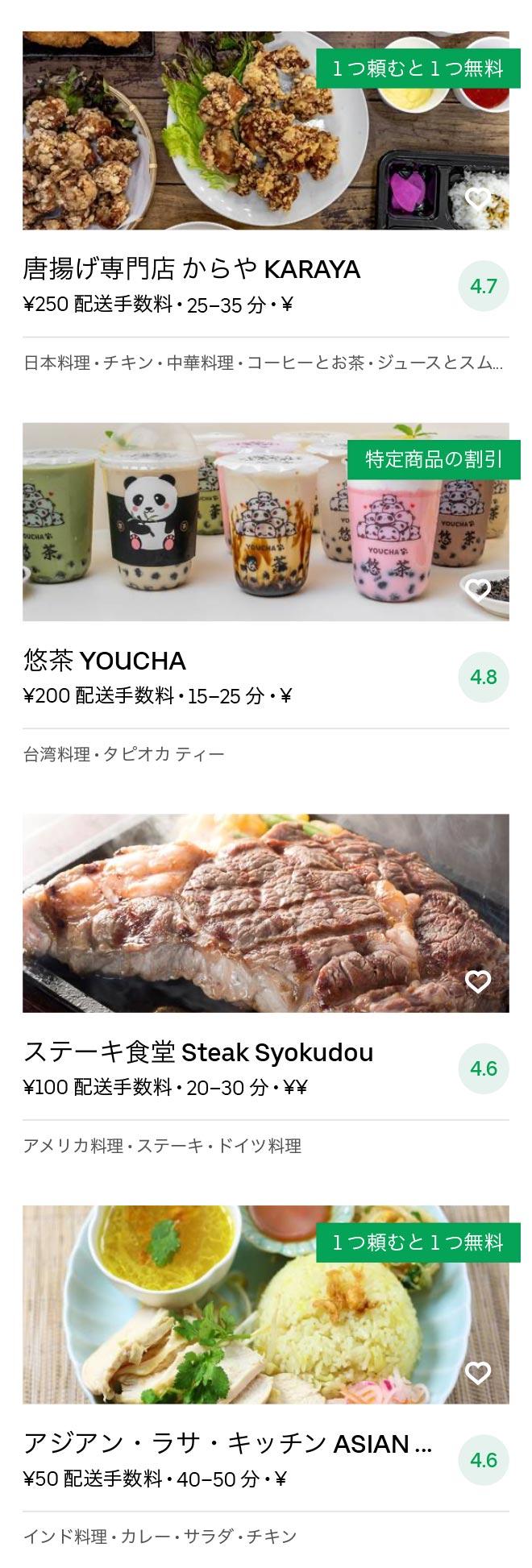 Matsuyama menu 2010 09