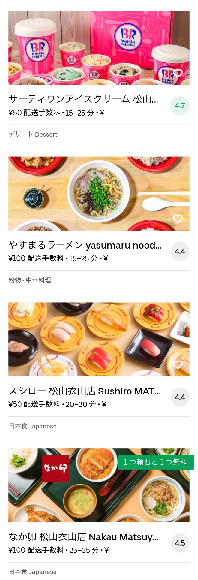 Matsuyama menu 2010 10