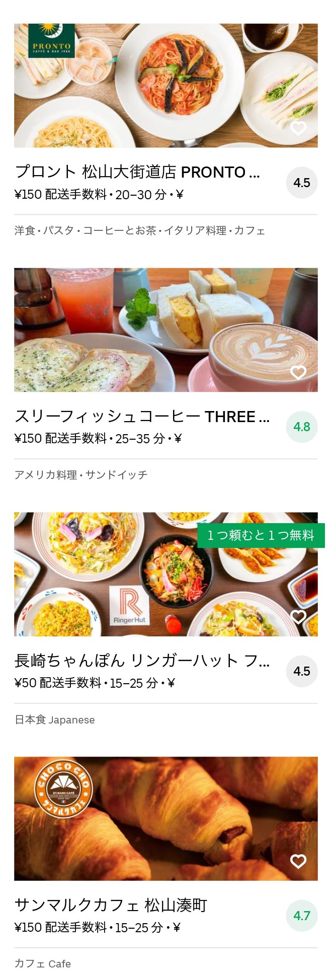 Matsuyama menu 2010 11