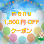 menu(メニュー)1,500円OFFクーポンのキャッチ画像