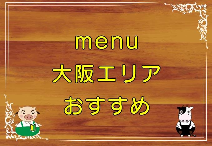 menu(メニュー)大阪デリバリーエリアのキャッチ画像