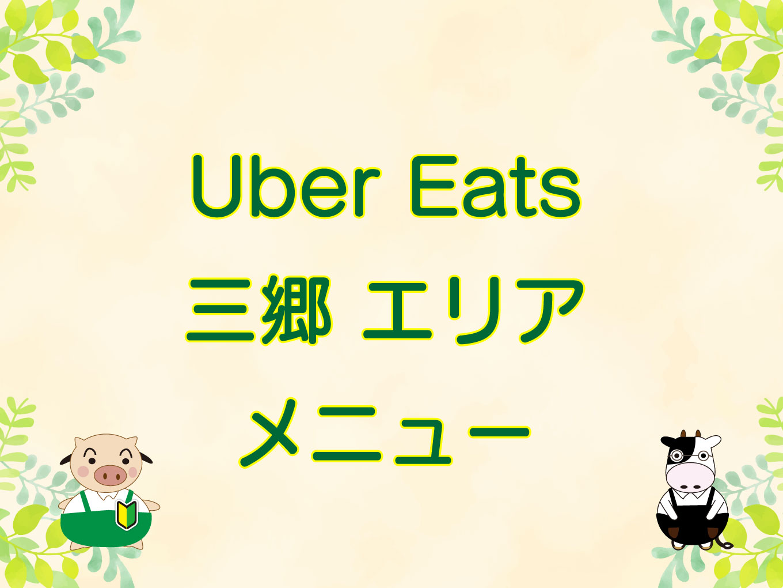 Uber Eats(ウーバーイーツ)三郷エリア・メニューのキャッチ画像