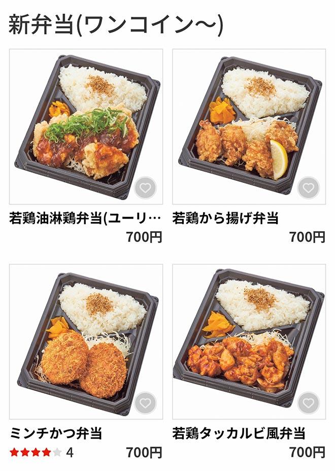Nagai menu m10002