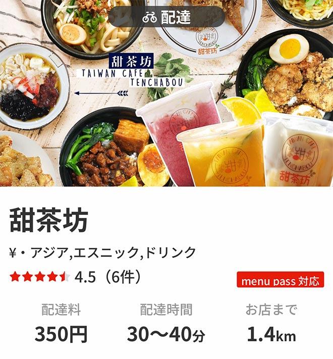 Nagai menu m10003