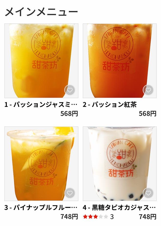Nagai menu m10004