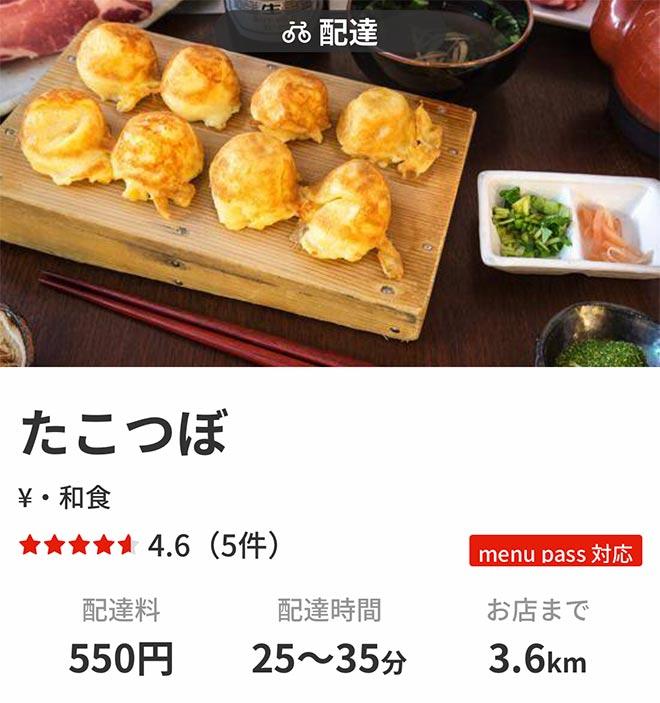 Nagai menu m10005