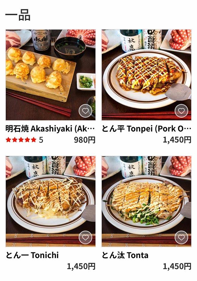 Nagai menu m10006