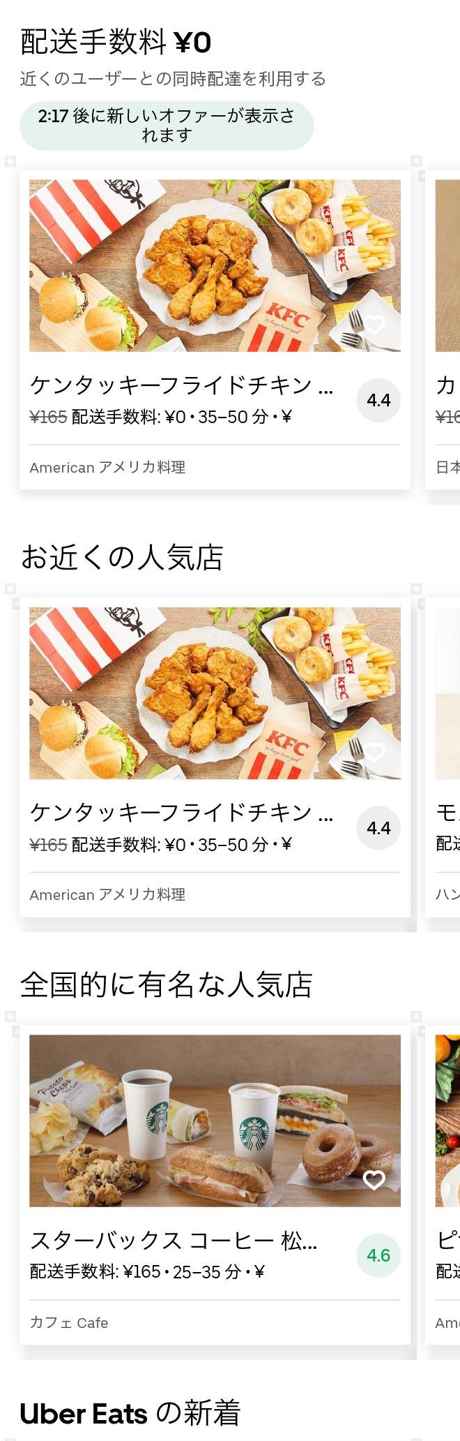 Nagao menu 2010 01