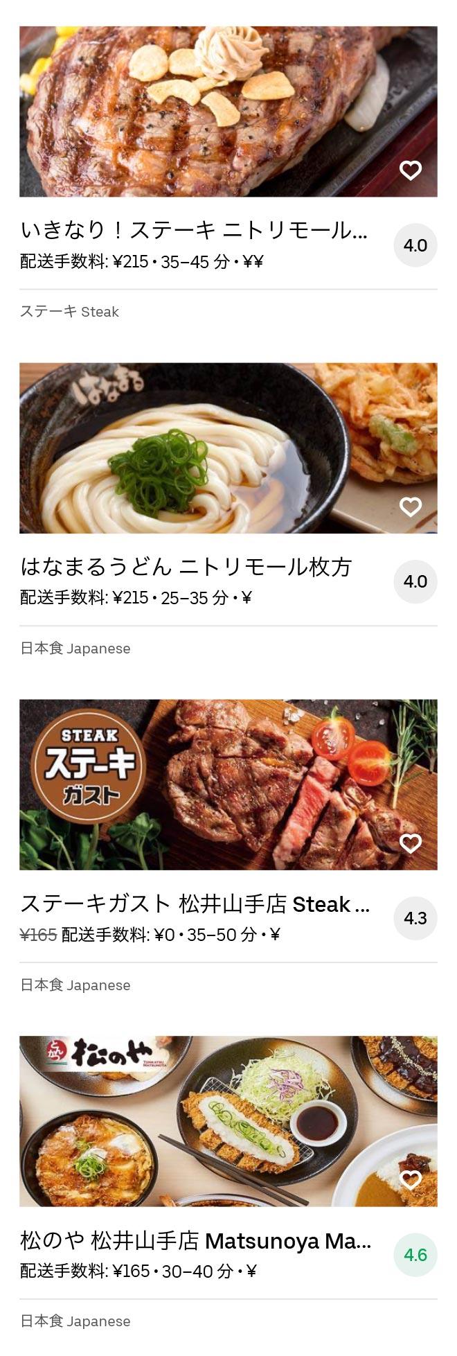 Nagao menu 2010 04