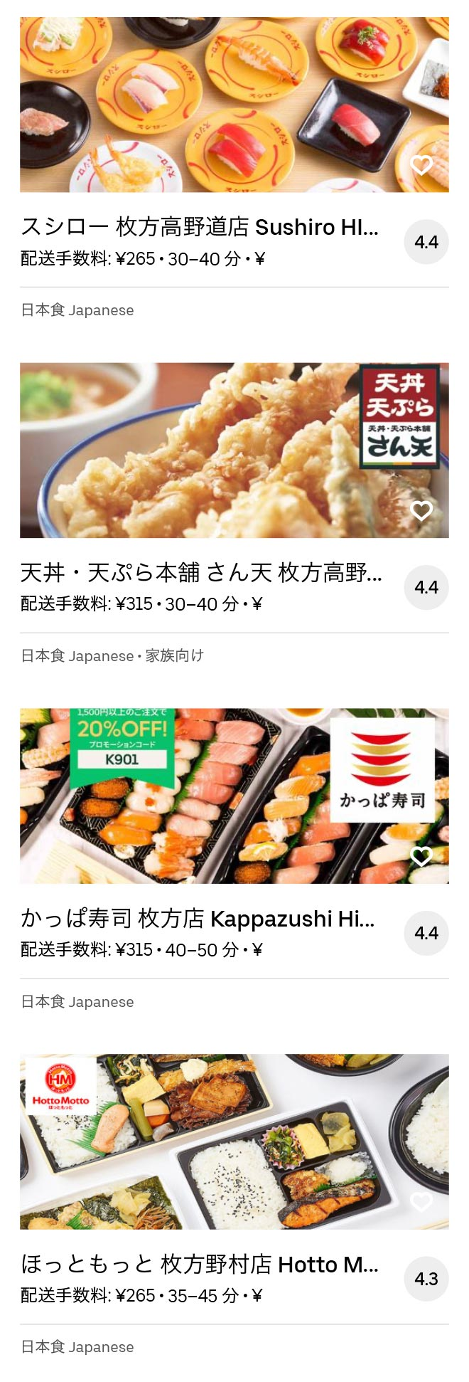 Nagao menu 2010 05
