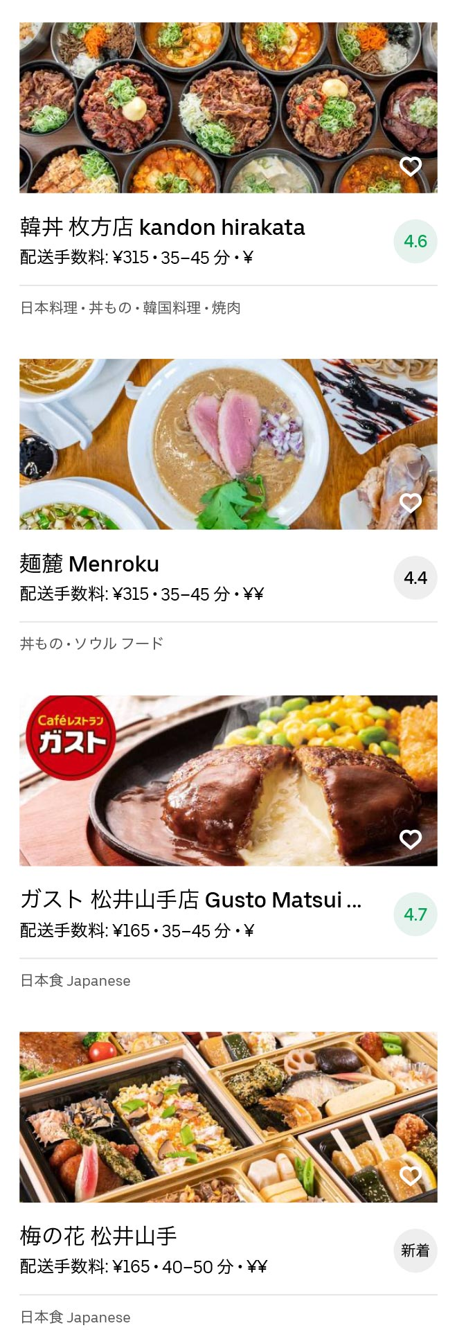 Nagao menu 2010 06