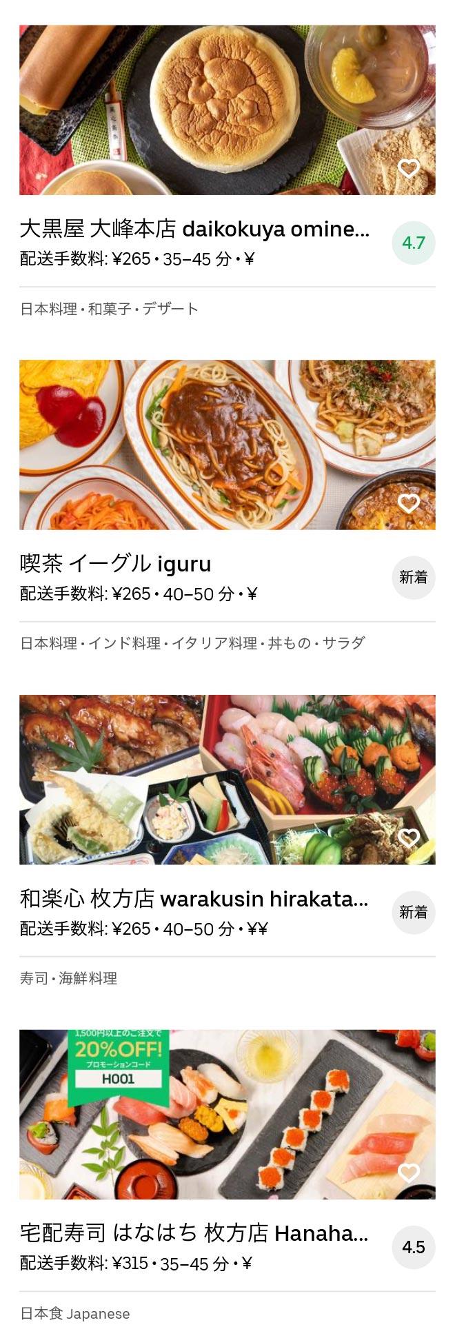 Nagao menu 2010 08