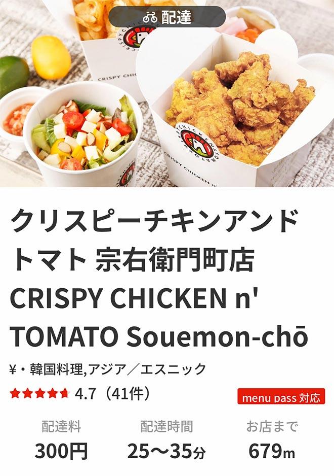 Nanba menu m1001