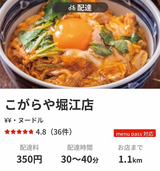 Nanba menu m1003