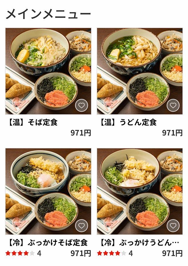 Nanba menu m1004