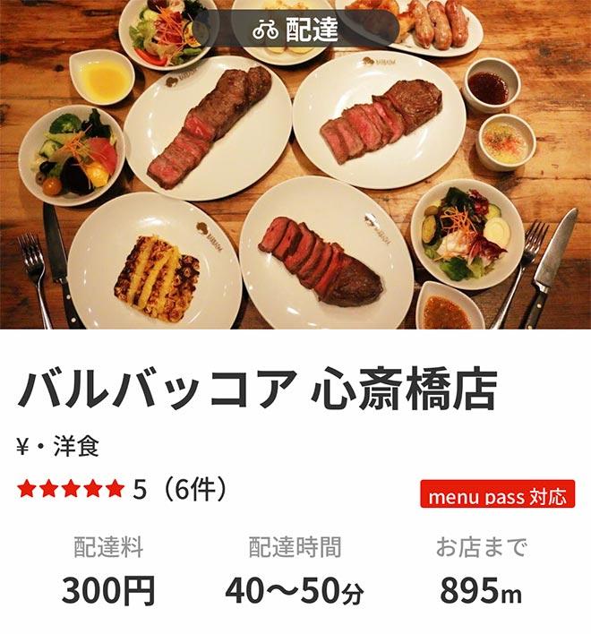 Nanba menu m1005