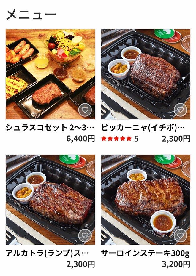 Nanba menu m1006