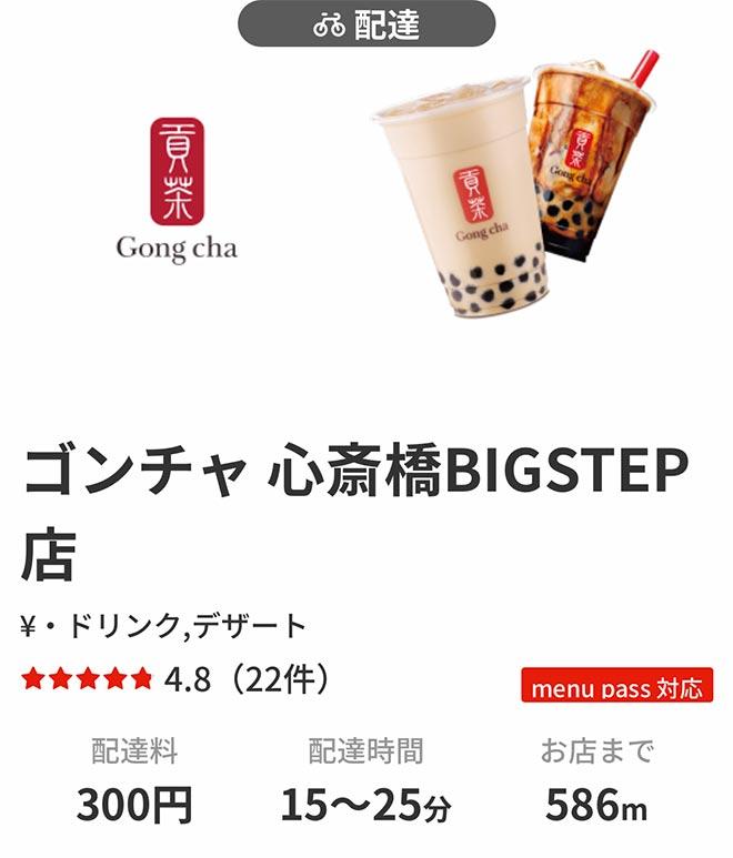 Nanba menu m1007