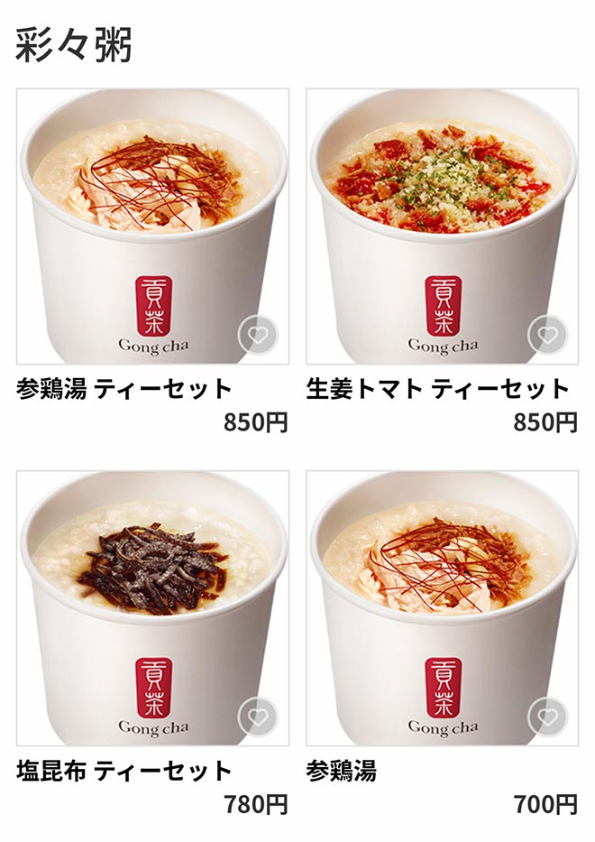 Nanba menu m1008