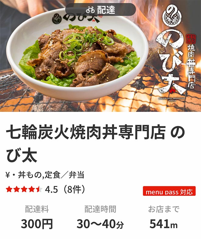 Nanba menu m1013