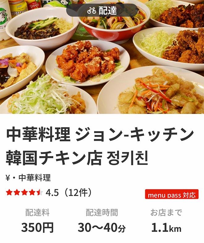 Nanba menu m1015