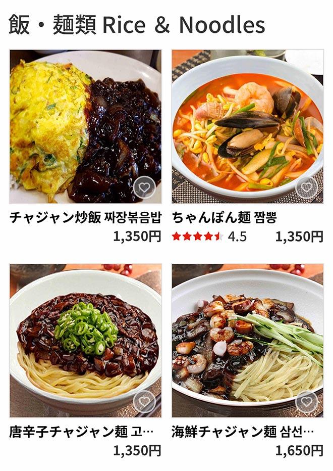 Nanba menu m1016