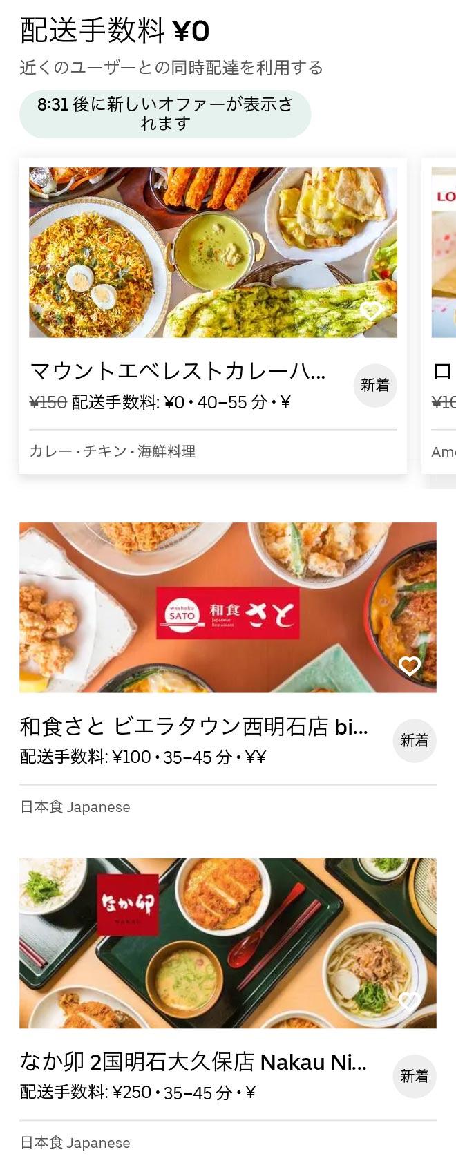 Nishi akashi menu 2010 01