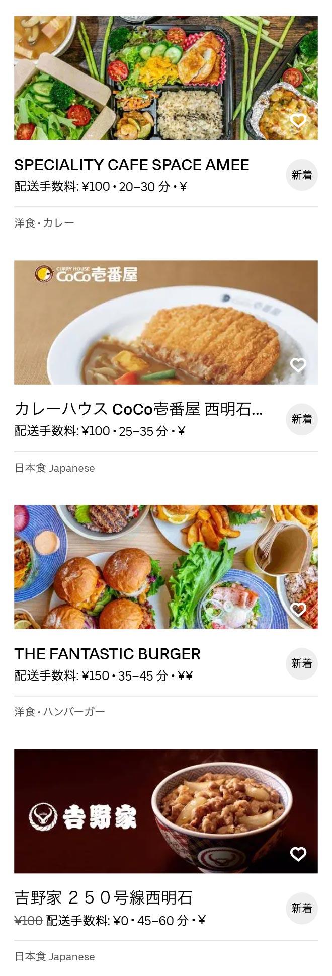 Nishi akashi menu 2010 02