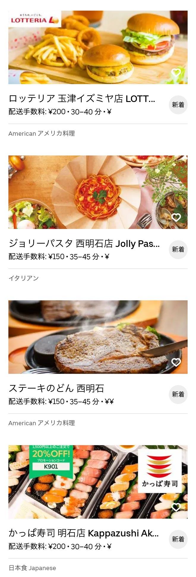 Nishi akashi menu 2010 03
