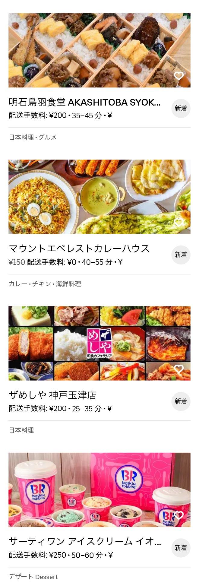 Nishi akashi menu 2010 04