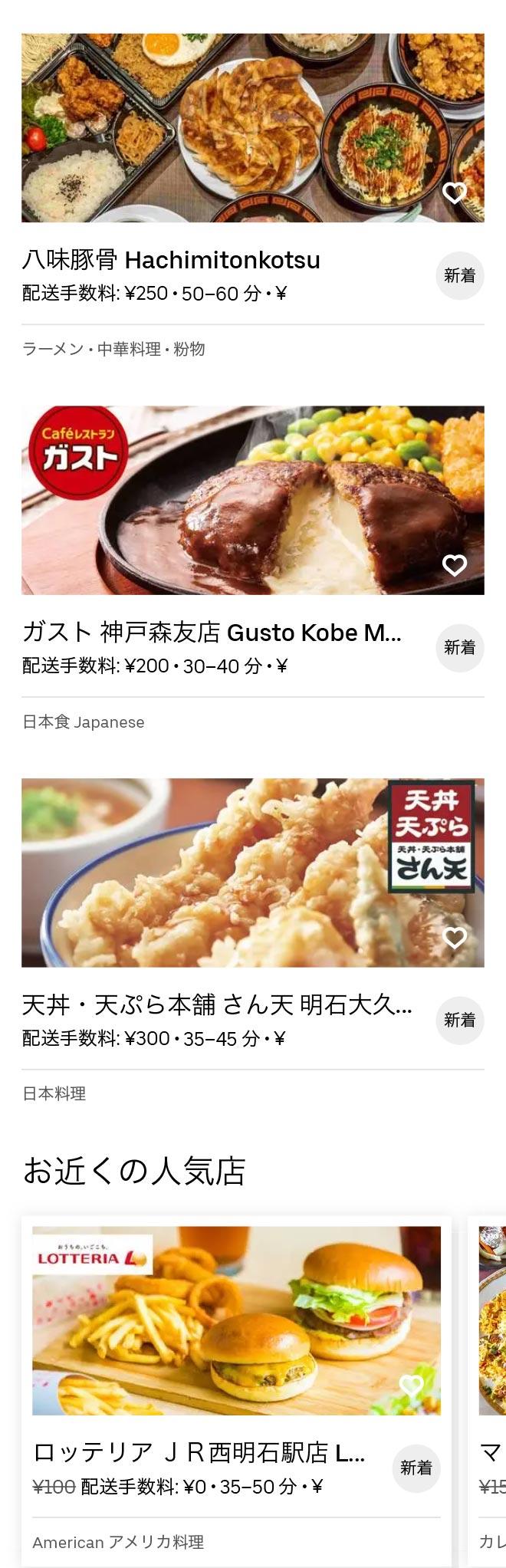 Nishi akashi menu 2010 05