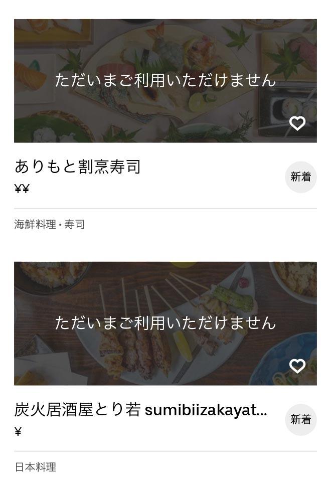 Nishi akashi menu 2010 06
