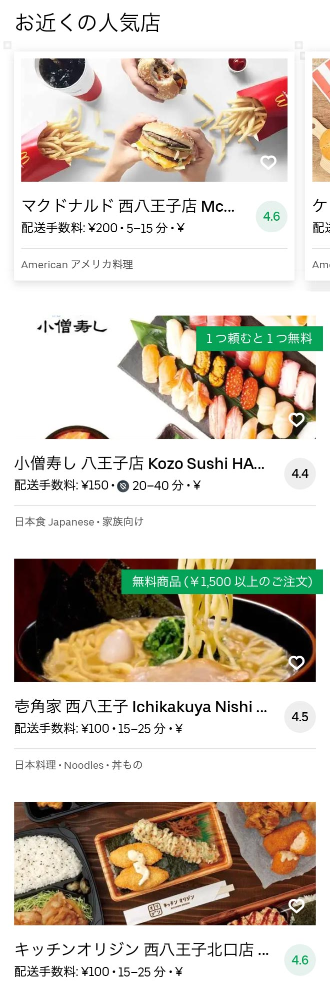 Nishi hatioji menu 2010 01