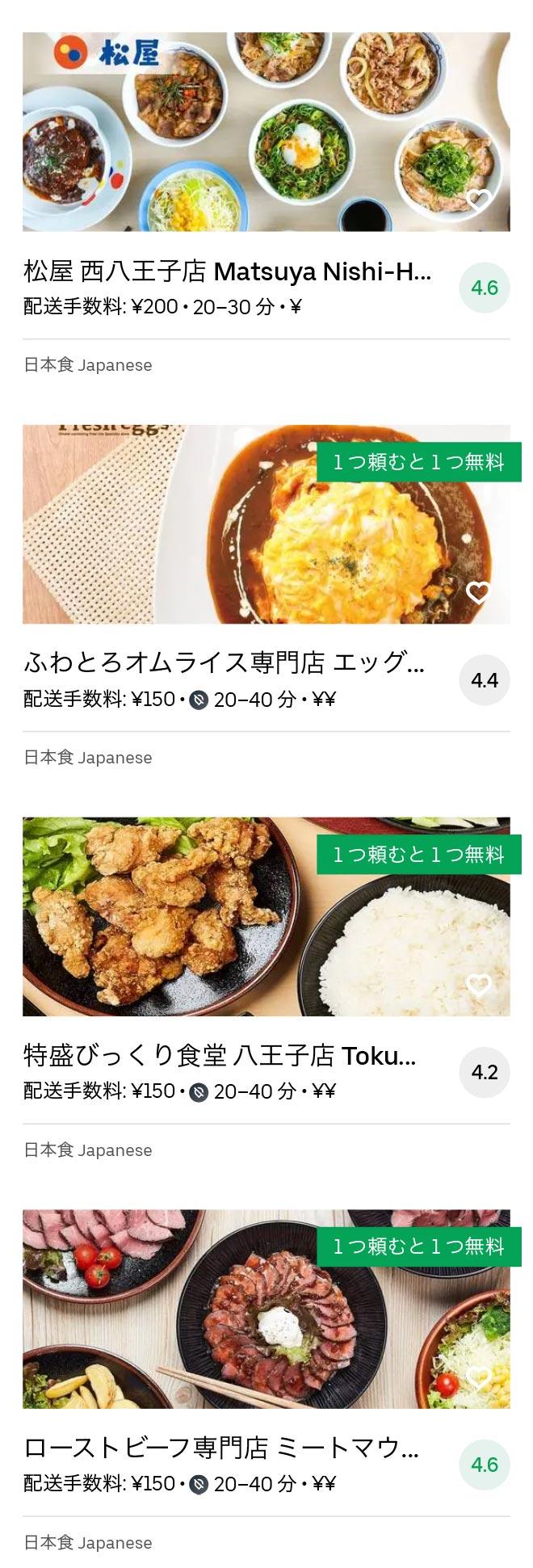 Nishi hatioji menu 2010 04