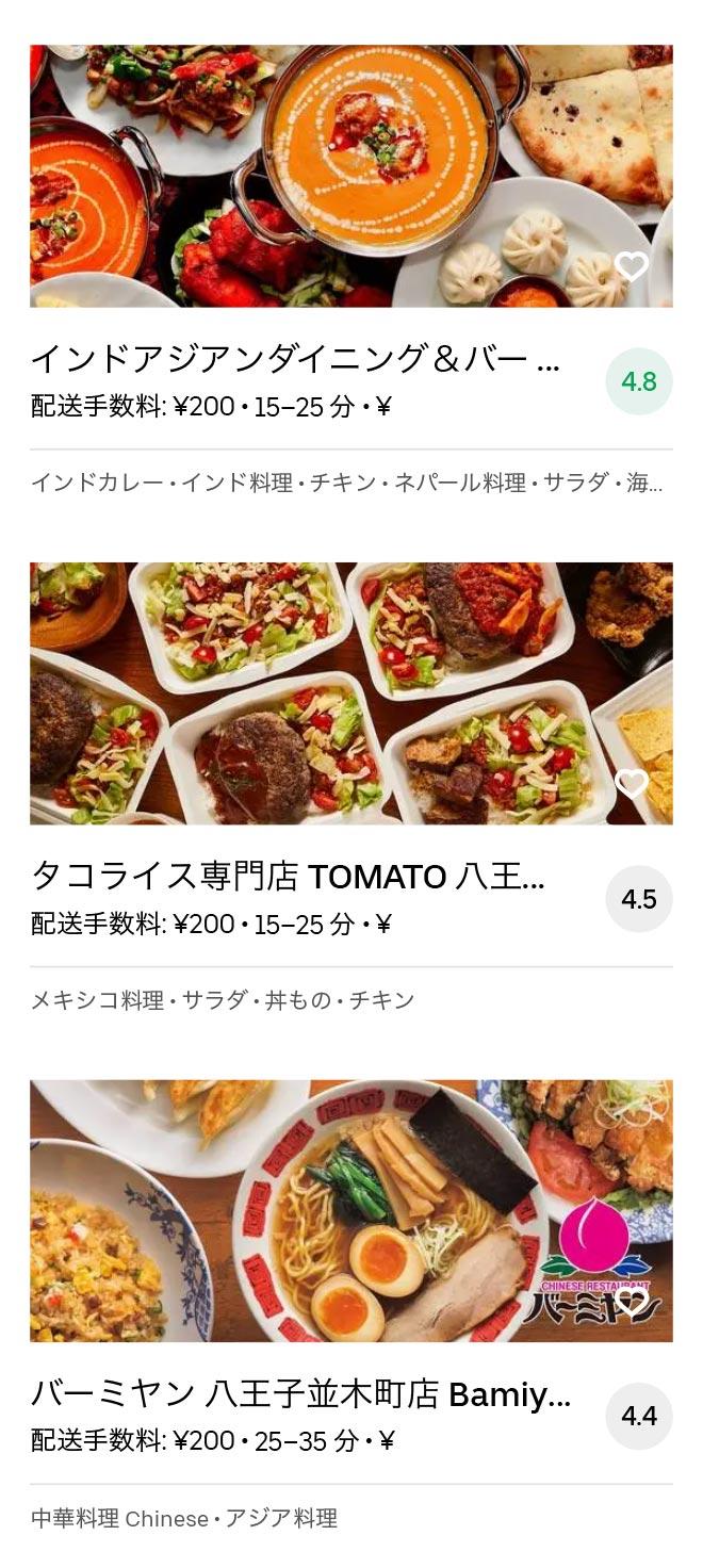 Nishi hatioji menu 2010 05