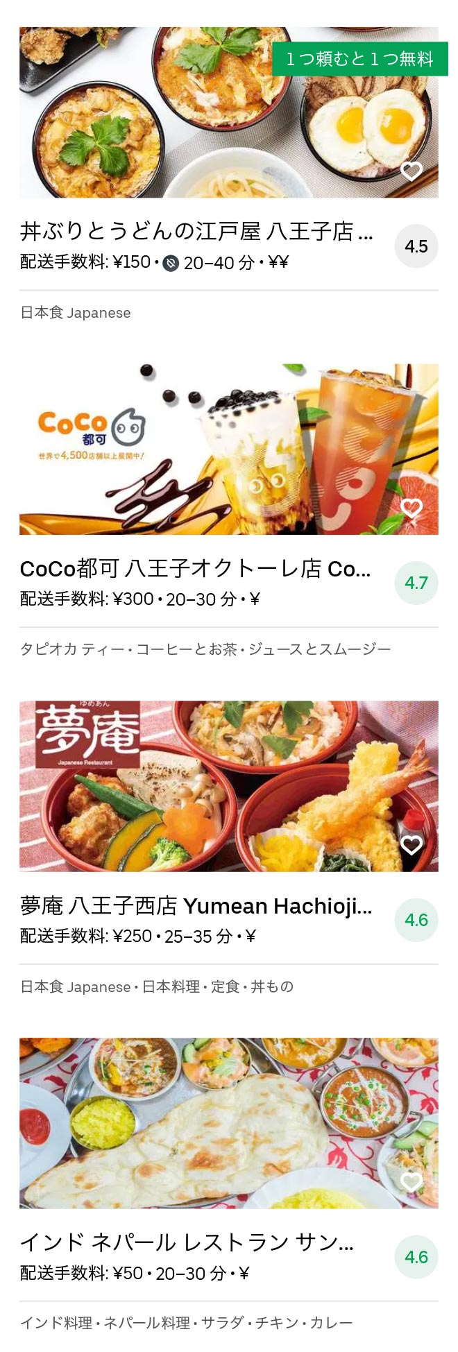 Nishi hatioji menu 2010 06