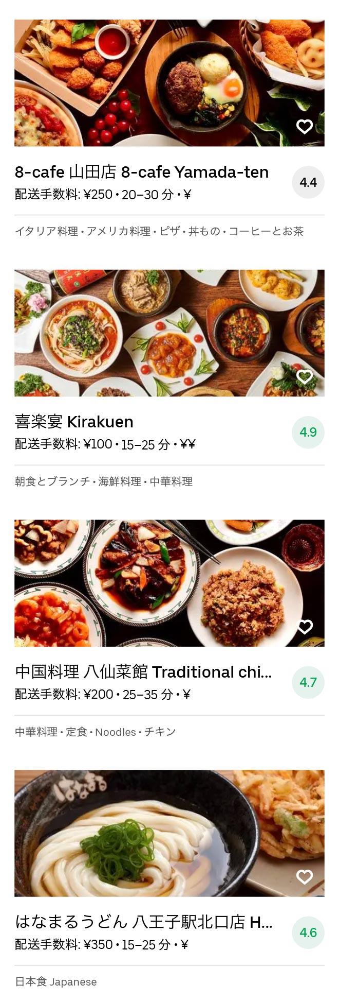 Nishi hatioji menu 2010 09