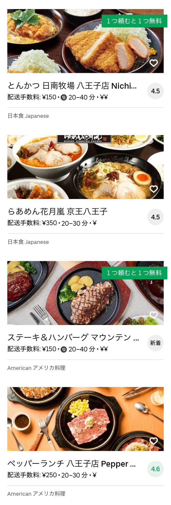 Nishi hatioji menu 2010 10