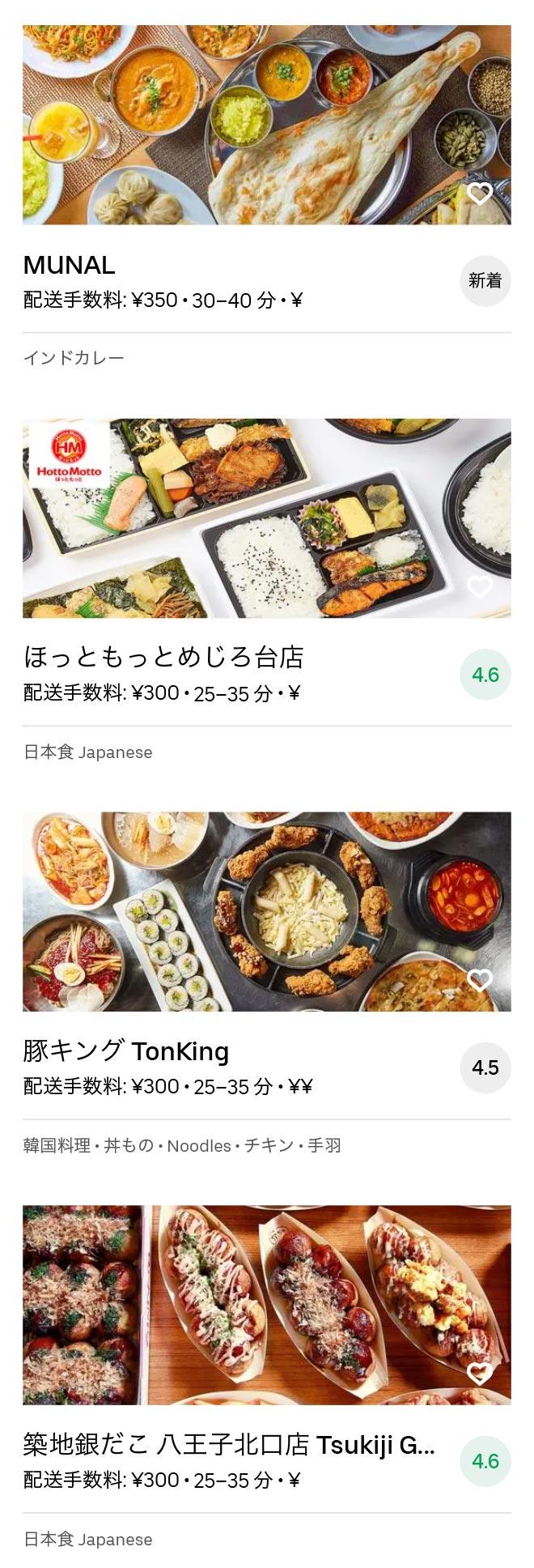 Nishi hatioji menu 2010 11
