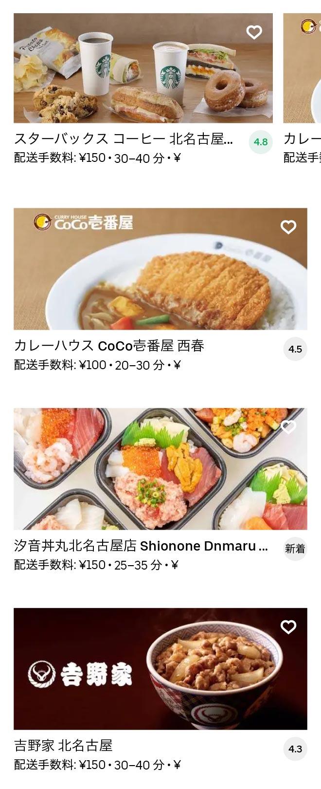 Nishiharu menu 2010 02