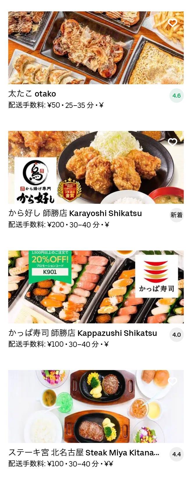 Nishiharu menu 2010 03