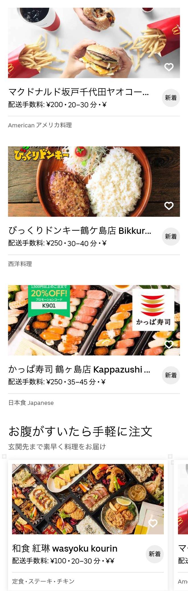 Sakado menu 2010 01