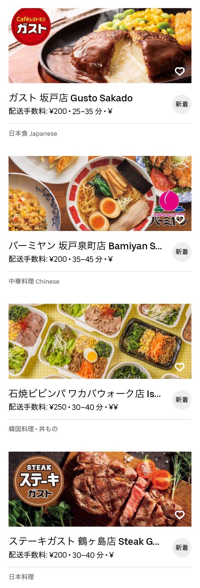 Sakado menu 2010 03