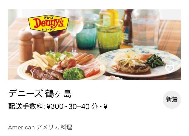 Sakado menu 2010 05