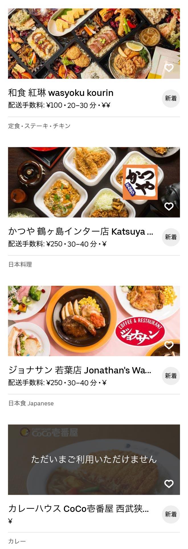 Sakado menu 2010 06