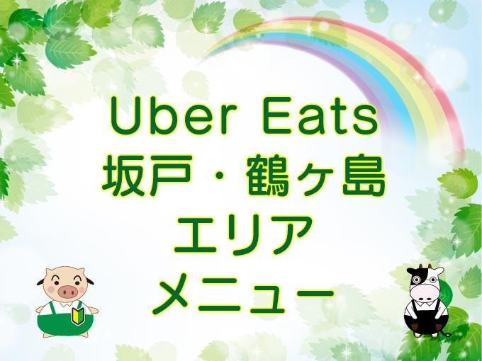 Uber Eats(ウーバーイーツ)坂戸・鶴ヶ島エリアのキャッチ画像