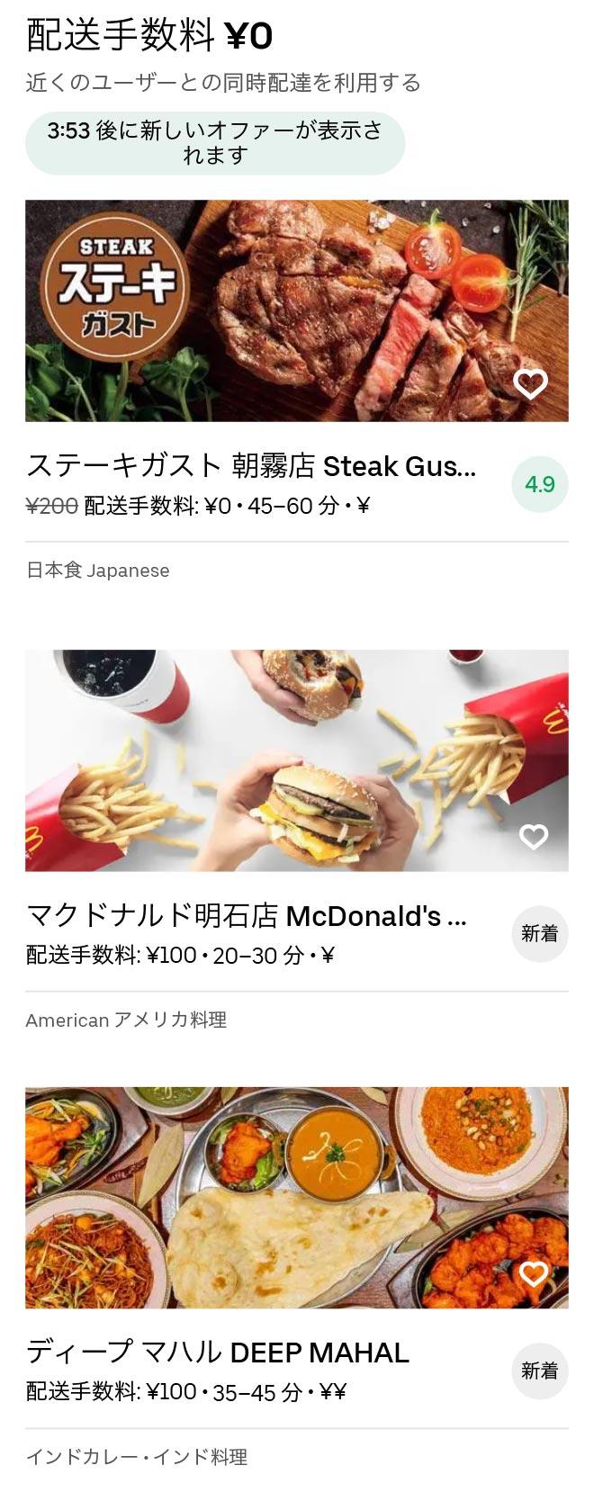 Sanyo akashi menu 2010 01