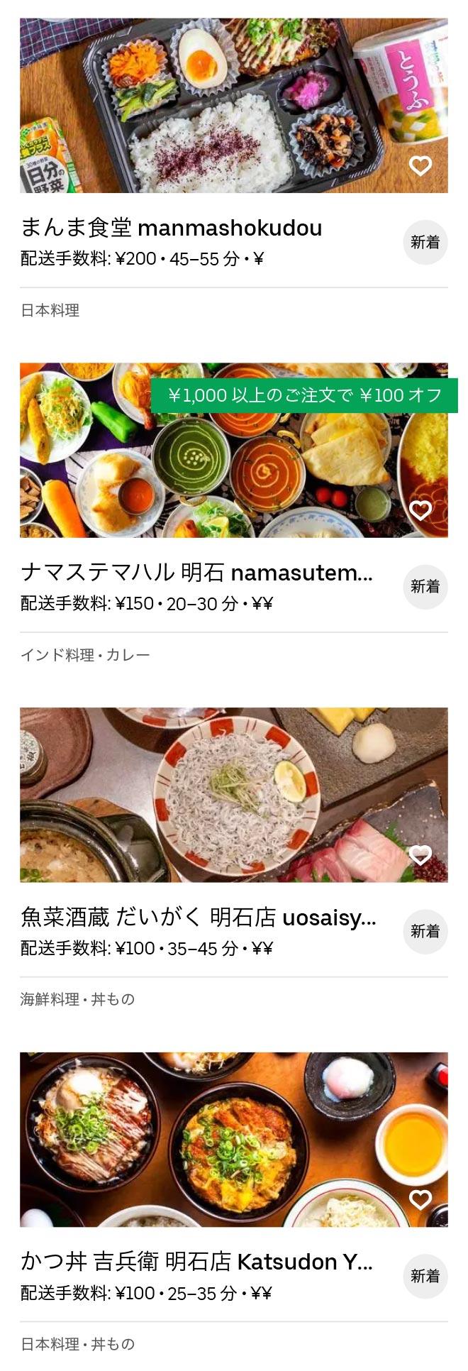 Sanyo akashi menu 2010 02